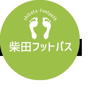 柴田フットパス